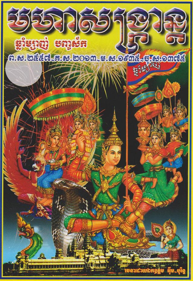 Nouvel An Khmer 2013,  ឆ្នាំម្សាញ់ ២៥៥៧
