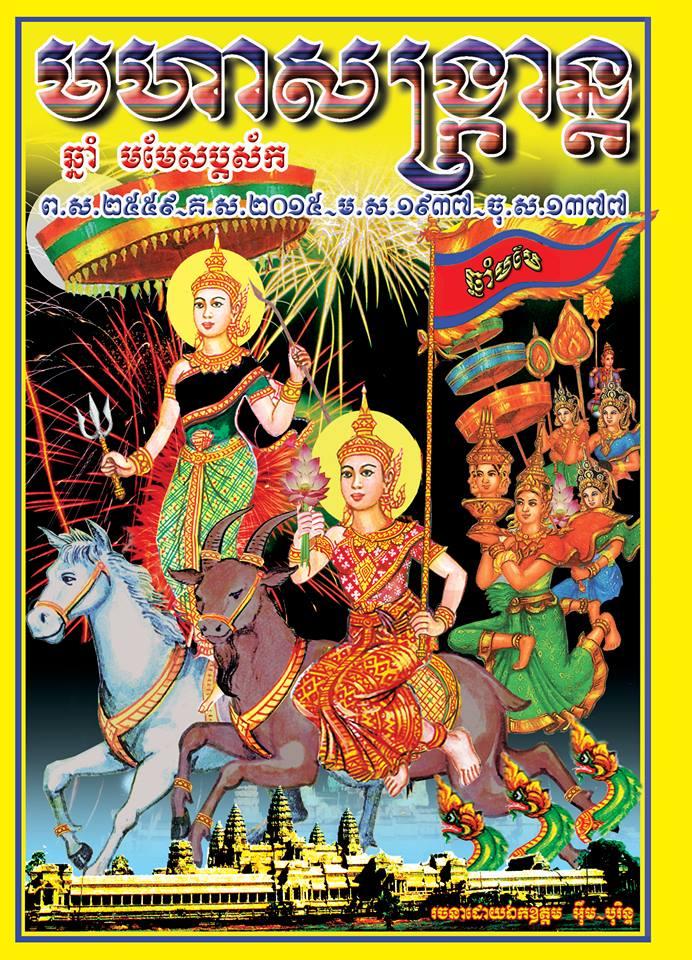Moha Sangkrant – Nouvel An Khmer 2015 Sera 14 15 16 Avril